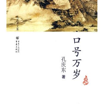 孔庆东文集:口号万岁 电子版下载