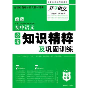 新编初中语文必考知识精粹及巩固训练 PDF版下载