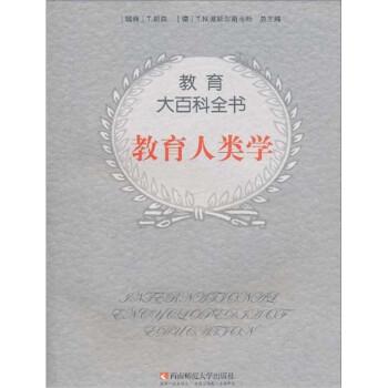 教育大百科全书:教育人类学 PDF版