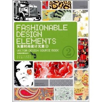 矢量时尚设计元素2 电子版