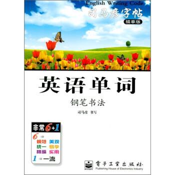 英语单词·钢笔书法 PDF电子版