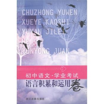 初中语文学业考试(语言积累和运用卷) 版