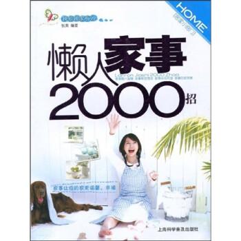 懒人家事2000招 在线阅读