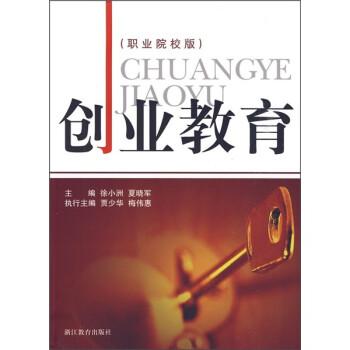 创业教育 PDF版