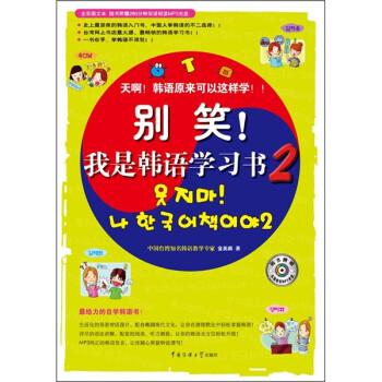 别笑!我是韩语学习书2 PDF版