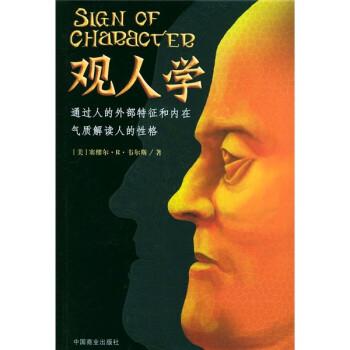 观人学:通过外部特征和内在气质解读人的性格 PDF版