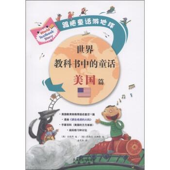 世界教科书中的童话:美国篇 [3-6岁] 电子书