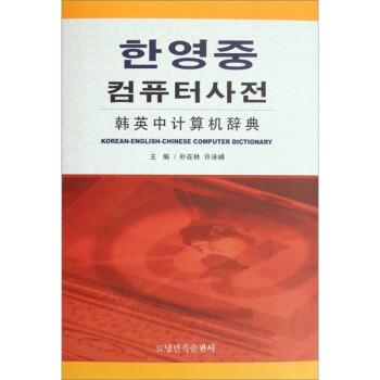 韩英中计算机辞典 试读