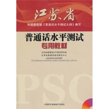 江苏省普通话水平测试专用教材 电子版