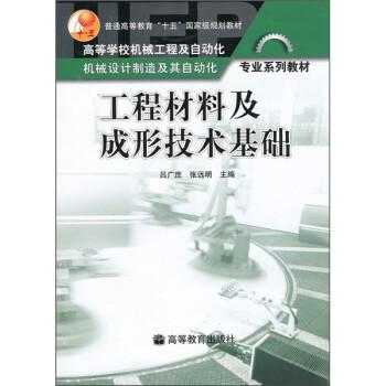 工程材料及成形技术基础 PDF电子版
