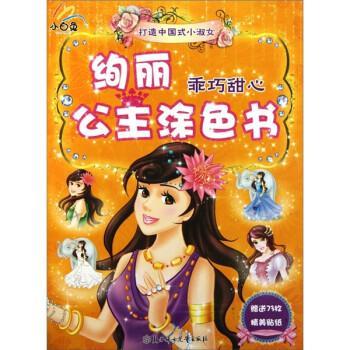 绚丽公主涂色书:乖巧甜心 [3-6岁] 在线阅读