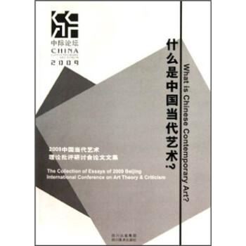 什么是中国当代艺术? PDF电子版
