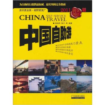 中国自助游 电子书下载