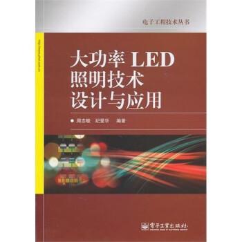 大功率LED照明技术设计与应用 试读