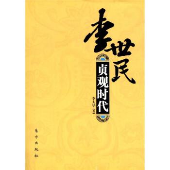 李世民:贞观时代 在线阅读