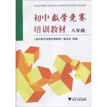 初中数学竞赛培训教材 电子书下载
