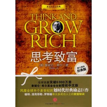 思考致富  [Think?and?Grow?Rich] 在线阅读