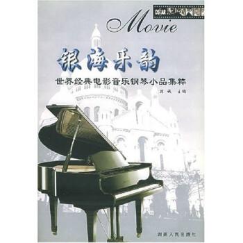 银海乐韵:世界经典电影音乐钢琴小品集粹 电子版