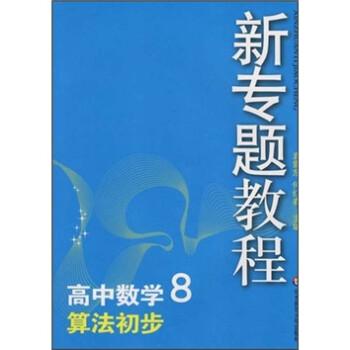 新专题教程:高中数学8 版