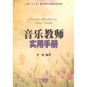 音乐教师实用手册 在线下载