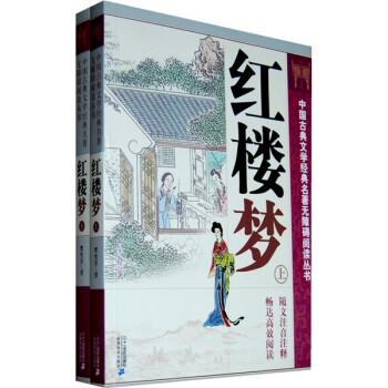 中国古典文学经典名著无障碍阅读丛书:红楼梦 在线下载