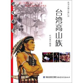 台湾高山族 在线