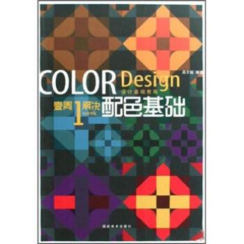 设计基础教程:壹周解决配色基础 电子书