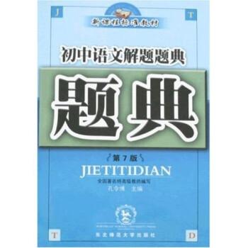 题典:初中语文解题题典 PDF版