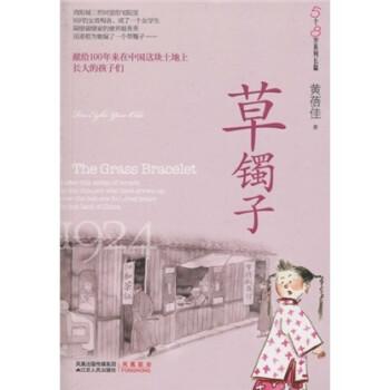 5个8岁系列长篇:草镯子 PDF电子版