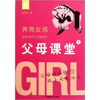 大人课堂1:拉女孩 PDF电子版