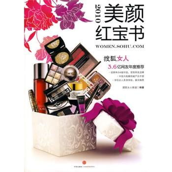 2010美颜红宝书 电子版下载