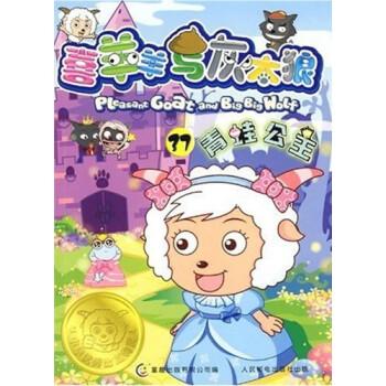 喜羊羊与灰太狼连环画37:青蛙公主 [3-6岁] PDF电子版