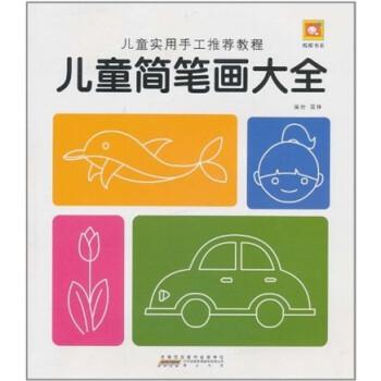 儿童简笔画大全 /¥7.0/无/无/图书音像