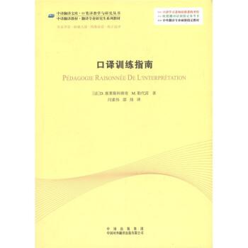 口译训练指南 PDF版下载