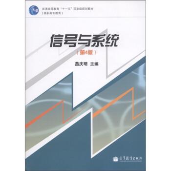 """信号与系统/普通高等教育""""十一五""""国家级规划教材 电子版下载"""