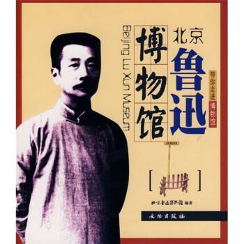 带你走进博物馆:北京鲁迅博物馆  [Beijing Lu Xun Museum] 在线阅读