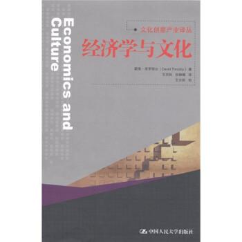 文化创意产业译丛:经济学与文化 电子书
