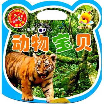 小笨熊带你看世界系列:动物宝贝 [3-6岁] PDF电子版