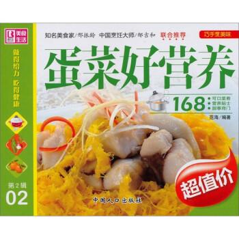 巧手烹美味:蛋菜好营养 电子书下载