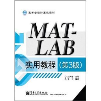 高等学校计算机教材:MATLAB实用教程 下载