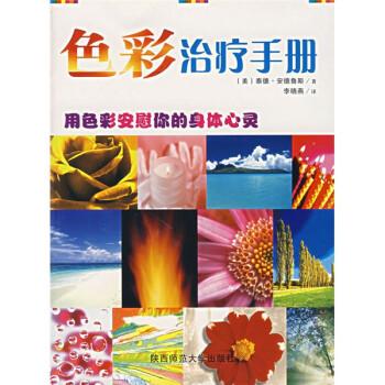 色彩治疗手册:用色彩安慰你的身体心灵 下载