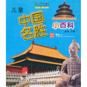 儿童中国之最小百科 [3-10岁] PDF电子版