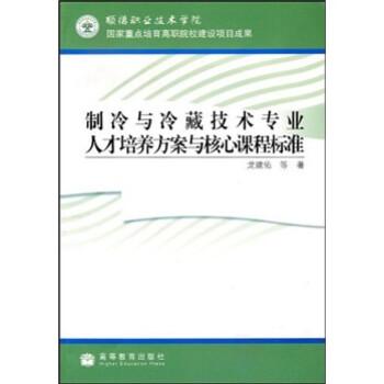 制冷与冷藏技术专业人才培养方案与核心课程标准 PDF版下载