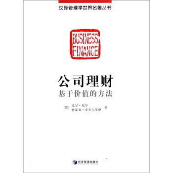 汉译管理学世界名著丛书:公司理财 试读