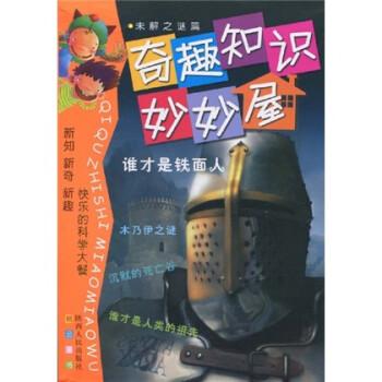谁才是铁面人·未解之谜篇 [7-10岁] 下载