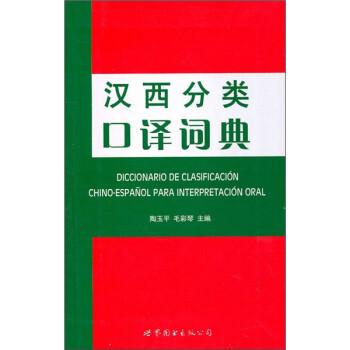 汉西分类口译词典 试读