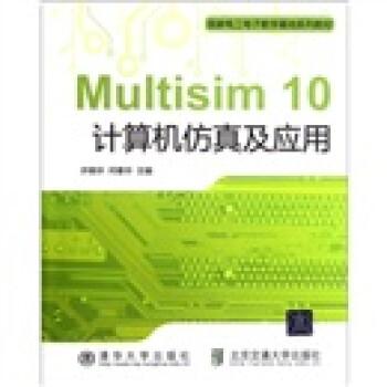 Multisim 10计算机仿真及应用 电子书