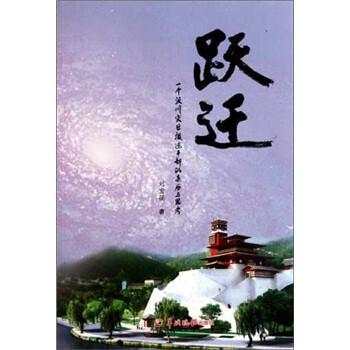 跃迁:一个汶川灾区援建干部的?#26700;?#19982;思考 电子书