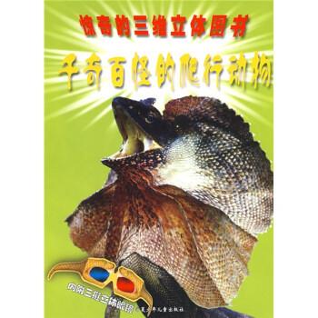 惊奇的三维立体图书:千奇百怪的爬行动物 [3-6岁] 电子版下载