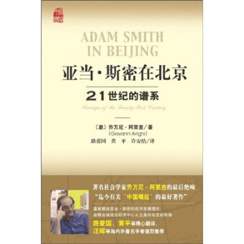 亚当·斯密在北京:21世纪的谱系 试读